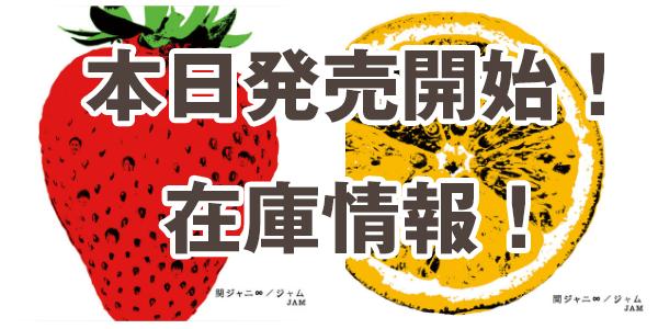 関ジャニ新アルバム「ジャム」本日発売開始!すでに在庫わずか! 画像