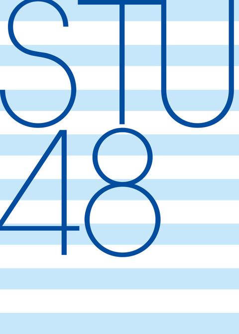 【岡山イオンモール】STU48初パフォーマンス開催の詳細!【6月3日】
