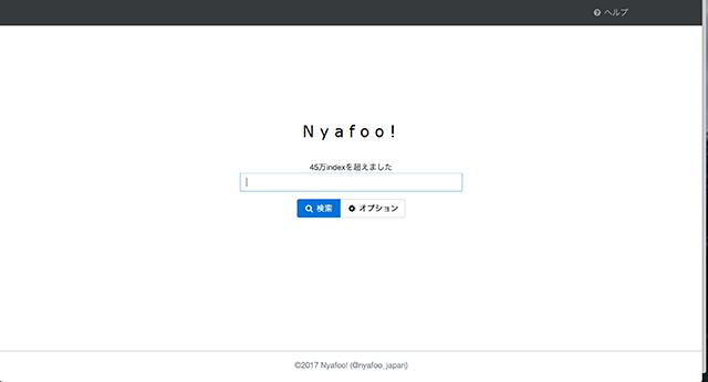Nyafoo! トップ画面 画像