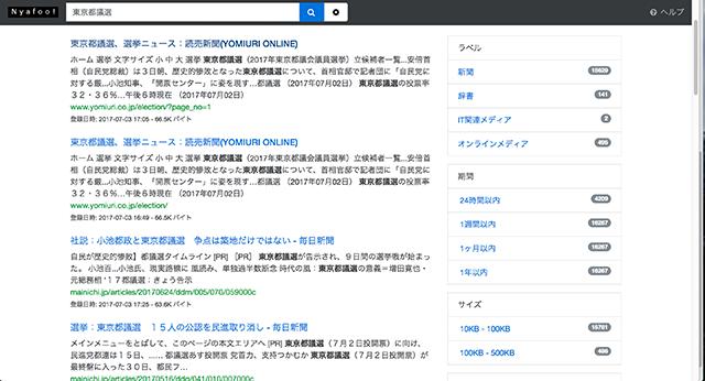 Nyafoo! 「新聞」オプション検索 画像