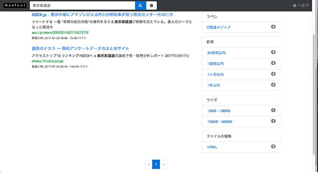 Nyafoo! 「ITメディア」オプション検索 画像