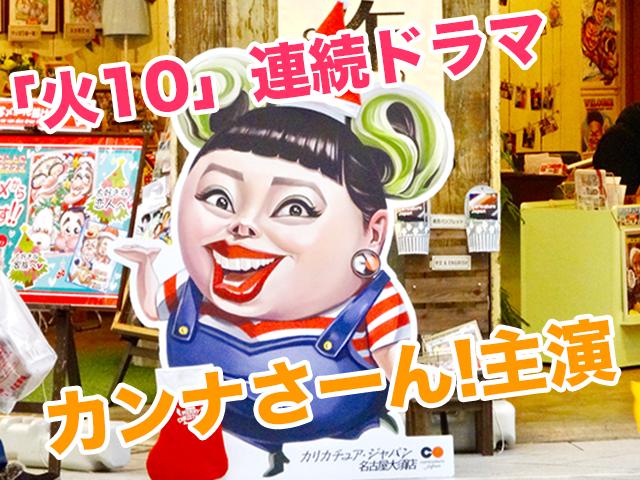 渡辺直美主演 火10「カンナさーん!」ヒットする!?出演者や視聴率は 画像