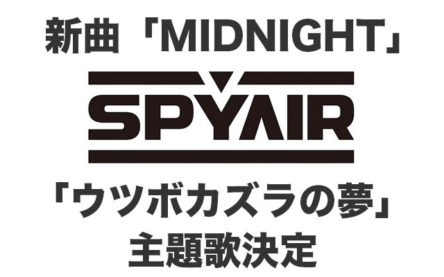 SPYAIR 新曲MIDNIGHT ウツボカズラの夢 主題歌に!リリース&コメント
