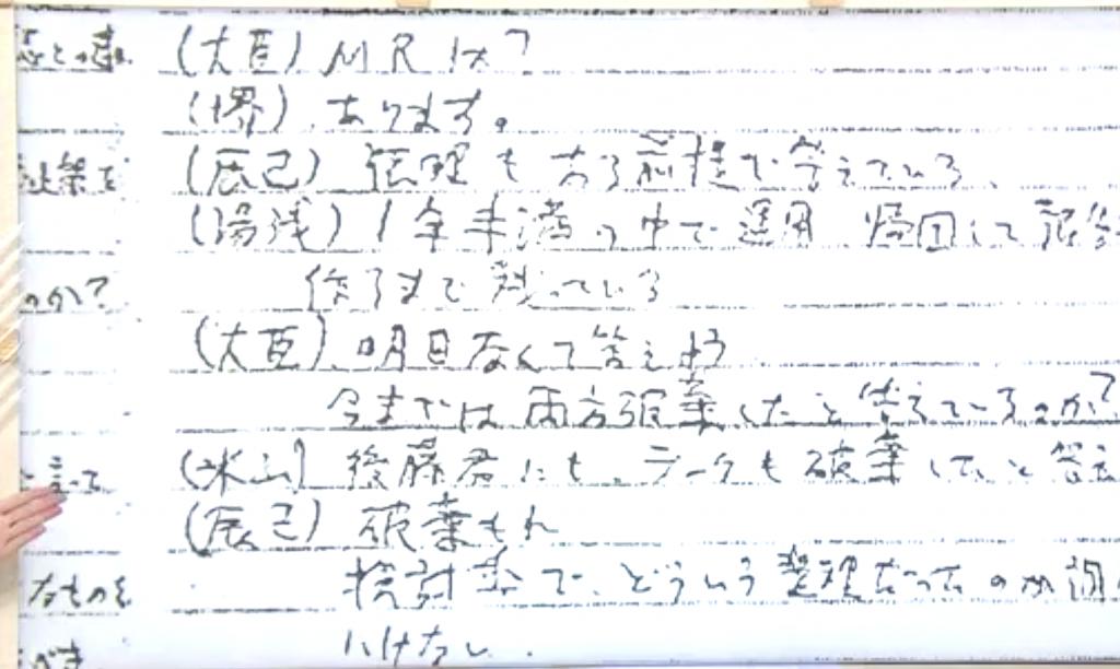 稲田防衛大臣、隠蔽の証拠メモが発見!辞任・更迭は免れないか 画像