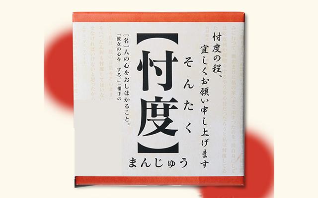 忖度まんじゅうの味・賞味期限は?通販や大阪・京都の販売店情報 画像