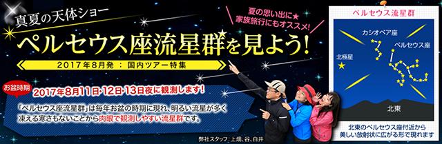 ペルセウス座流星群を見よう!国内ツアー特集