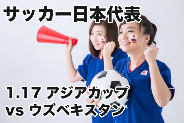 サッカー日本代表アジア杯ウズベキスタン戦放送時間&スタメンは?