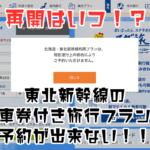 """<span class=""""title"""">東北新幹線の予約はいつからできる!?地震の影響で予約ができない!</span>"""