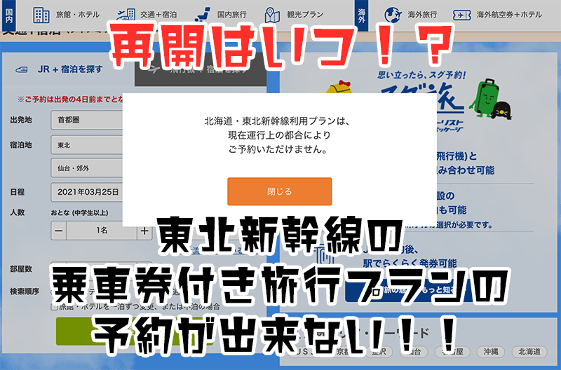 東北新幹線の予約はいつからできる!?地震の影響で予約ができない!